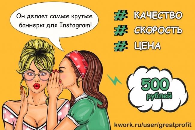 Сделаю качественный баннер для рекламы в Instagram 1 - kwork.ru