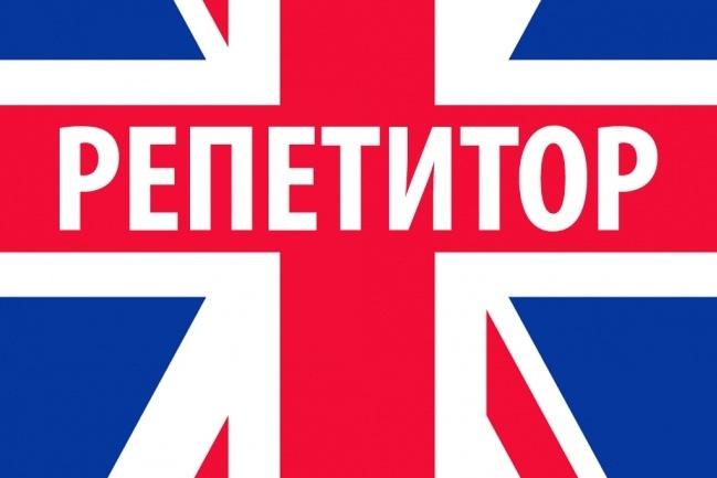 Уроки английского 1 - kwork.ru