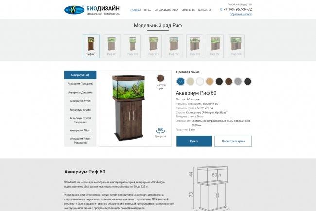 Дизайн внутренней страницы сайта 1 - kwork.ru