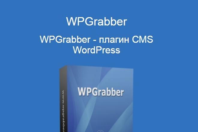 Настрою ленты WP Grabber 1 - kwork.ru