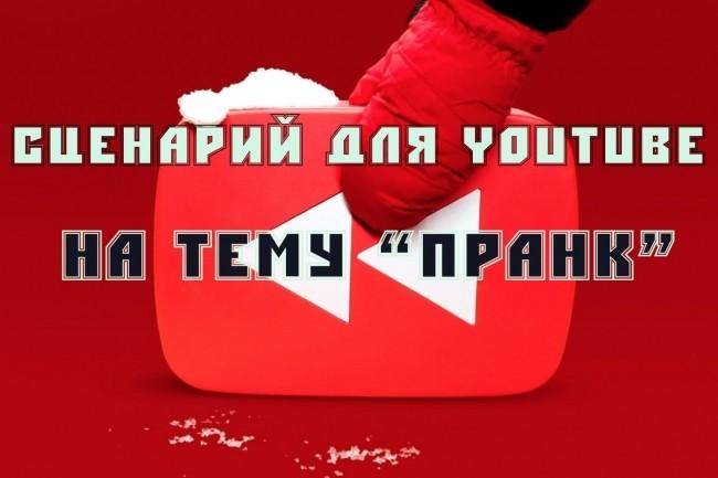 Сценарий на тему Пранк 1 - kwork.ru