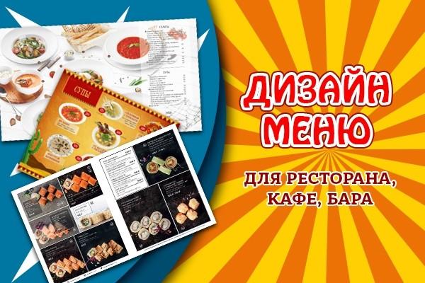 Дизайн верстка меню для ресторана, кафе, бара 1 - kwork.ru