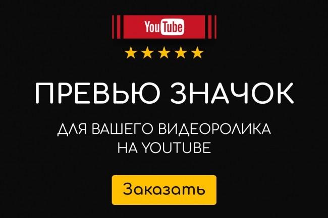 Превью значок для вашего видео на YouTube 1 - kwork.ru