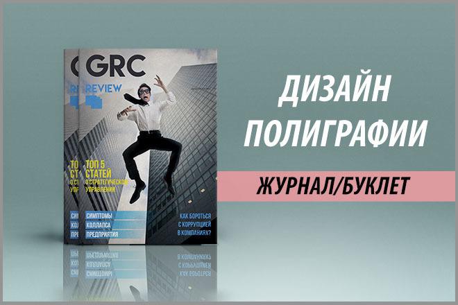 Дизайн и верстка каталога, журнала, буклета, меню 15 - kwork.ru