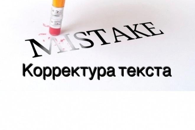 Редактирование, Корректура текста любой сложности 1 - kwork.ru