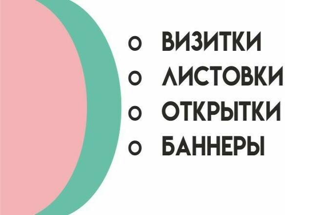 Макет визиток, листовок 1 - kwork.ru