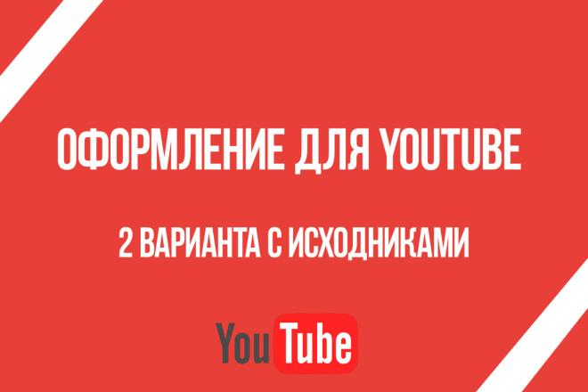 Оформление для вашего YouTube канала 1 - kwork.ru