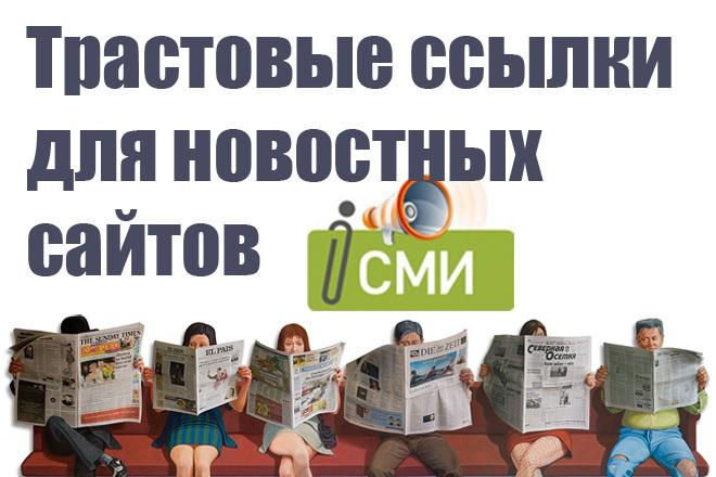 Трастовые ссылки от крупных сайтов СМИ в зоне RU 1 - kwork.ru