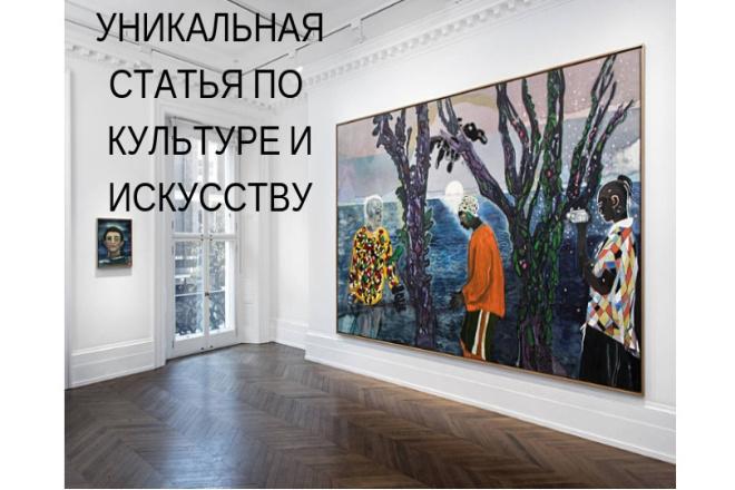Напишу интересную статью про искусство и культуру 1 - kwork.ru