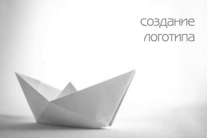 Разработка оригинального логотипа 1 - kwork.ru