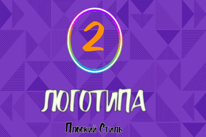 2 логотипа по низкой цене 1 - kwork.ru