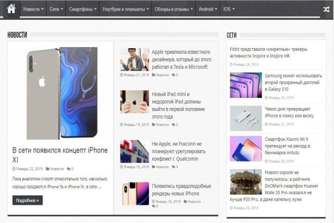 Автонаполняемый сайт - Мобильные новости - Премиум тема 12 - kwork.ru