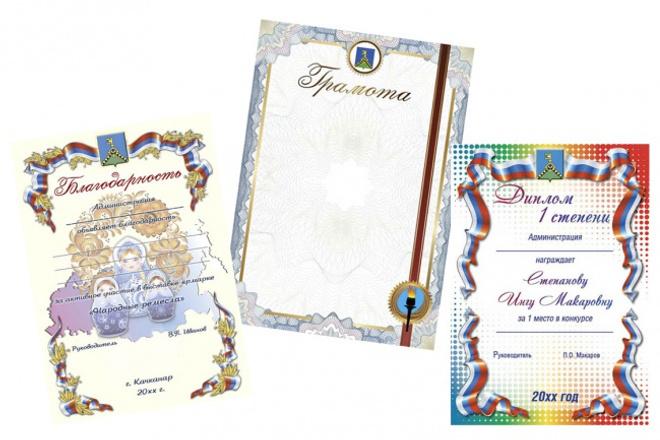 Сверстаю макет грамоты, диплома, сертификата 1 - kwork.ru
