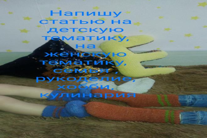 Напишу статью на детскую тематику, семейную, женскую, хобби, кулинария 1 - kwork.ru