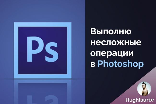 Несложные операции в фотошопе 1 - kwork.ru