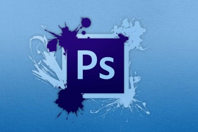 Простые операции в Photoshop 1 - kwork.ru