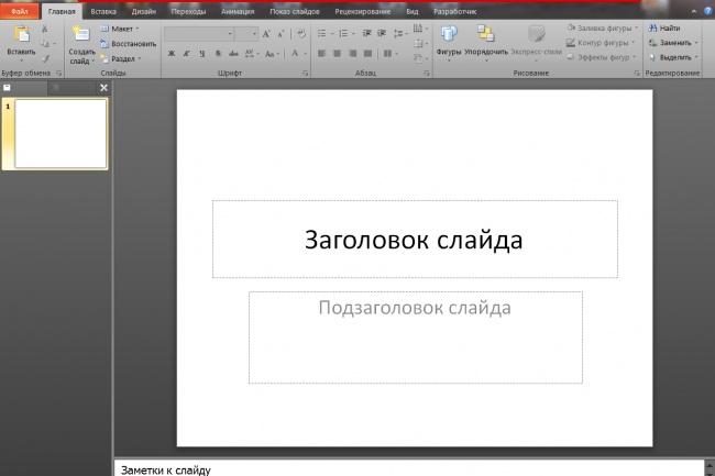 Презентация в Power PointПрезентации и инфографика<br>Создам презентацию в PowerPoint 2010. На любую тему и аудиторию. При необходимости могу сделать видеопрезентацию.<br>