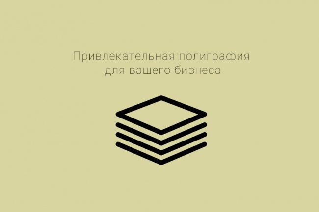 Сделаю флаер, листовку 1 - kwork.ru
