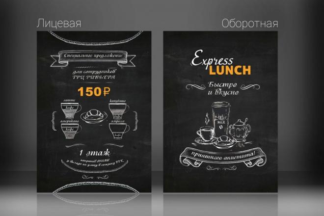Сделаю дизайн в стиле меловой доски 1 - kwork.ru