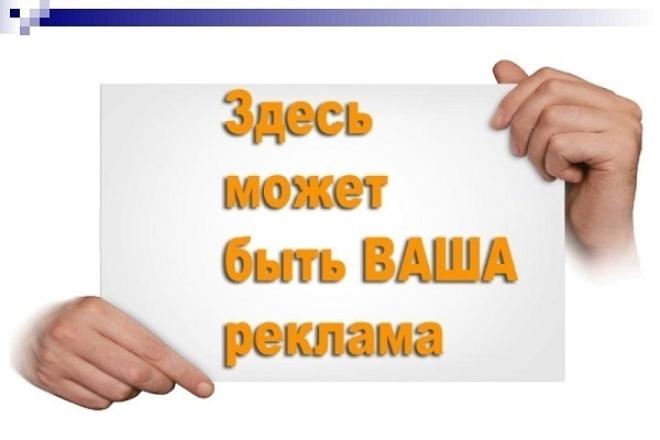 Пост в группеРеклама и PR<br>Добавлю вашу рекламу в свою группу Доска бесплатных объявлений по всей России от имени группы. 3000 тысячи реальных подписчиков. Также разошлю вашу рекламу по 20 группам. Отчёт предоставляю в скриншотах. Вашу рекламу увидят более 50000 тысяч людей<br>