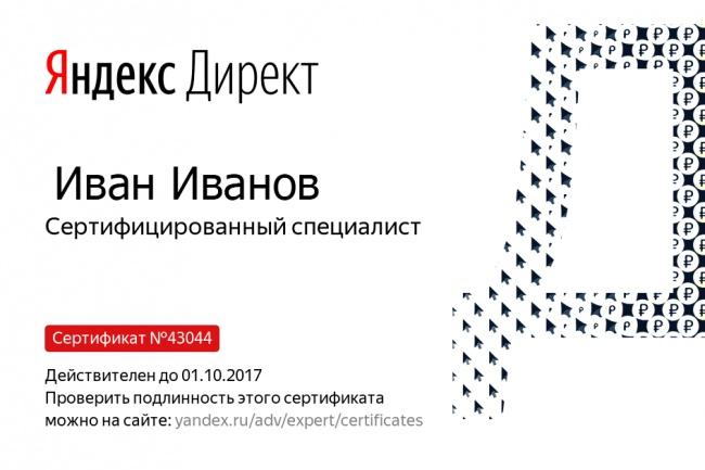 Сертификат Яндекс Директ. Помощь в получении, сдаче экзамена 1 - kwork.ru