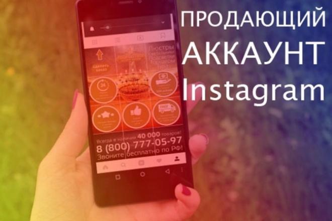 Сделаю продающий лендинг для Instagram 1 - kwork.ru