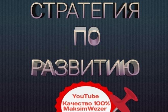 Стратегия по развитию канала на YouTube 1 - kwork.ru