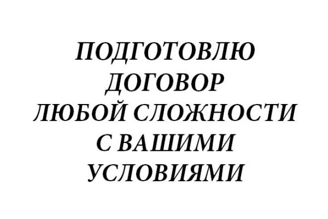 Составление и редактирование договора любой сложности 1 - kwork.ru