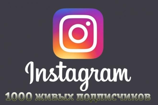 1000+ живых подписчиков в IntagramПродвижение в социальных сетях<br>Наш кворк предлагает вам 1000 подписчиков в Instagram. Главное - это качество подписчиков. Средняя скорость добавления фолловеров. Только живые подписчики на вашем аккаунте! Для корректного выполнения необходимо, чтобы Ваш аккаунт в Instagram был открыт. Срок выполнения 5-6 дней! Есть вероятность отписок, но она незначительна (1-2%). У нас присутствуют и дополнительные услуги, с которыми вы можете ознакомиться чуть ниже.<br>
