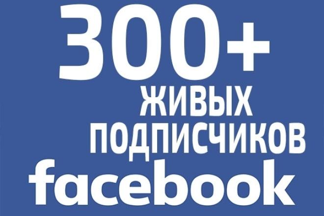 300 подписчиков в паблик FacebookПродвижение в социальных сетях<br>Ориентируюсь преимущественно на качество, безопасность и эффективность. Большой охват аудитории. Живые исполнители с активными аккаунтами. Ваше сообщество увеличится на выбранное Вами количество пользователей. Как правило, чтобы вступить в Фанпэйдж необходимо поставить лайк. Поэтому лайки на саму страницу и вступление в Fanpage объединены в одном заказе. Преимущества: Лучший метод для раскрутки нового паблика. Плавное увеличение числа вступивших. Только ручное добавление, никаких ботов. Без блокировок и санкций от администрации Facebook. Гарантия качества работы . После раскрутки возможна небольшая доля отписок (процент отписок не должен превышать 15% от общего количества вступивших), однако основная масса существенно повысит шанс органического прироста. Если хотите больше подписчиков, выберите сразу несколько кворков<br>