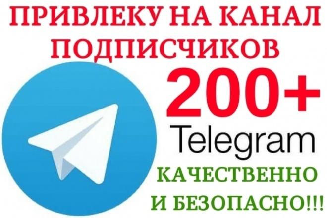 200 подписчиков в Telegram каналПродвижение в социальных сетях<br>У Вас есть аккаунт Telegram, но Вы не популярны ? Мы исправим положение. У нас Вы можете купить пользователей на Ваш аккаунт. После выполнения работы Вы получите 200 подписчиков. Число отписок 0%<br>
