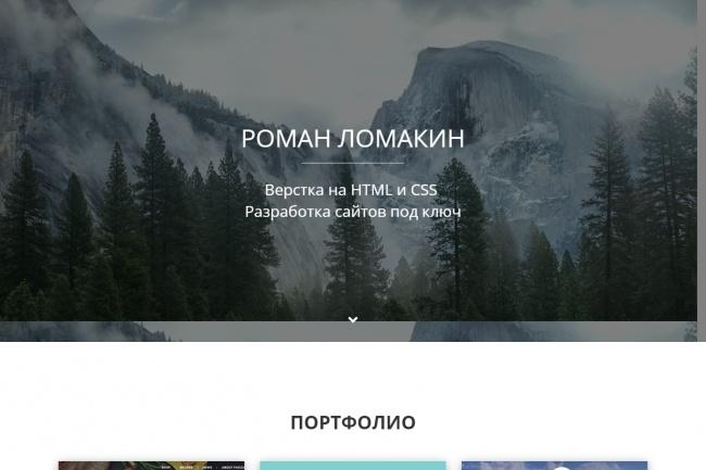 Доработка сайтовДоработка и настройка сайта<br>Внесу корректные изменения на Ваш сайт, например доработка форм, анимаций на jQuery, все по Вашим пожеланиям<br>