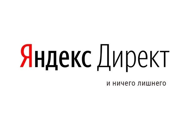 Настройка рекламы YandexDirect 1 - kwork.ru