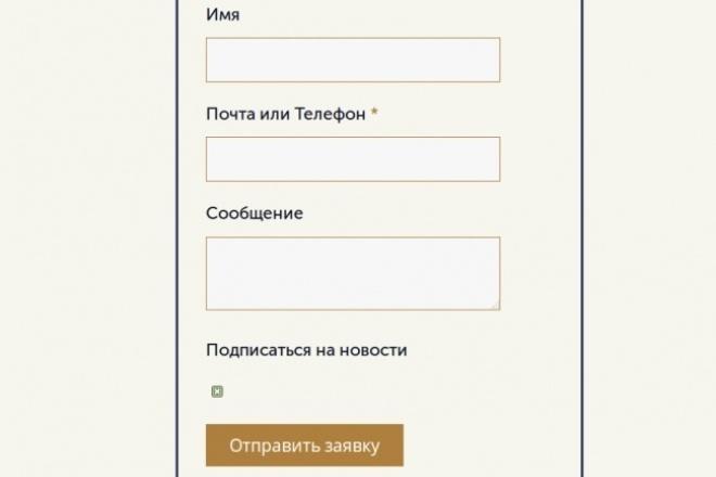 Вставлю форму обратной связи на сайт 1 - kwork.ru