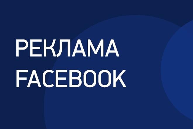 Настройка рекламы в Фейсбук - FacebookПродвижение в социальных сетях<br>Создам и настрою с таретированную рекламу в Facebook Кворк подойдет одностраничным сайтам, сайтам услуг без больших каталогов, маленьким интернет-магазинам. Услуга включает три тарифа: 1. Базовый: Входит: подбор 1целевой аудитории составление рекламного объявления настройка и запуск рекламы 2. Стандарт Входит: подбор 3-5 целевых аудитории составление 5 рекламных объявлений на каждую аудиторию настройка и запуск рекламы 3. Премиум Входит: подбор 3-5 целевых аудитории составление 5 рекламных объявлений на каждую аудиторию настройка и запуск рекламы ведение и оптимизация рекламы 7 дней<br>