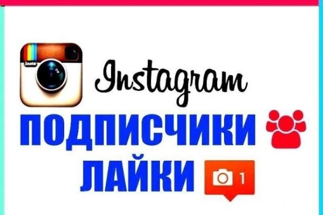 Лайки на фото в Instagram 2000+Продвижение в социальных сетях<br>Только живые исполнители. Безопасно, эффективно. Обеспечу минимум 2000 лайков на Ваше фото. Срок работы 3-4 дня<br>