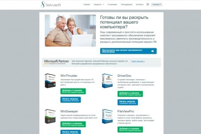 Создам уникальный дизайнерский шаблон страницы сайта 1 - kwork.ru