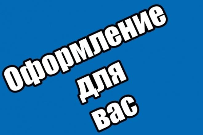 Создам оформление YouTube и другое 1 - kwork.ru