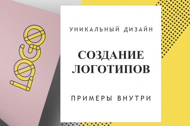 Нарисую 3 варианта логотипа 25 - kwork.ru