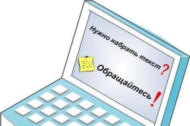 Различный набор текста + транскрибация аудиозаписи на русском языкеНабор текста<br>Здравствуйте! Наберу текст от 1000 до 100000 знаков (включая и пробелы), аудиозаписи от 5 мин до 15 мин, с: 1. фотографии 2. скана 3. рукописный (с разборчивым почерком). 4. текст с аудиозаписи.<br>