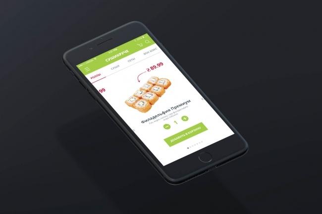 Дизайн одного экрана интерфейса, мобильного приложения IOS, Android 1 - kwork.ru