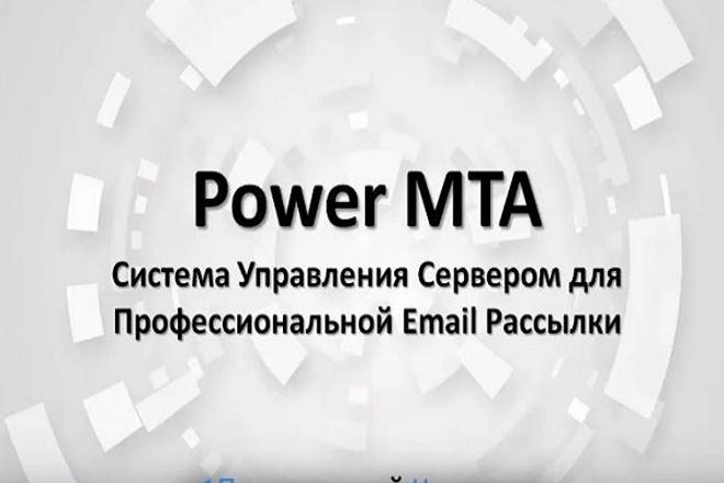 Установка pwmta 4. 5 для e-mail рассылок 1 - kwork.ru