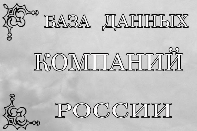 База данных e-mail компаний России. Актуально на 1. 05. 2018г 1 - kwork.ru
