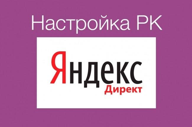 Помогу собрать Директ объявления ваших конкурентов 1 - kwork.ru
