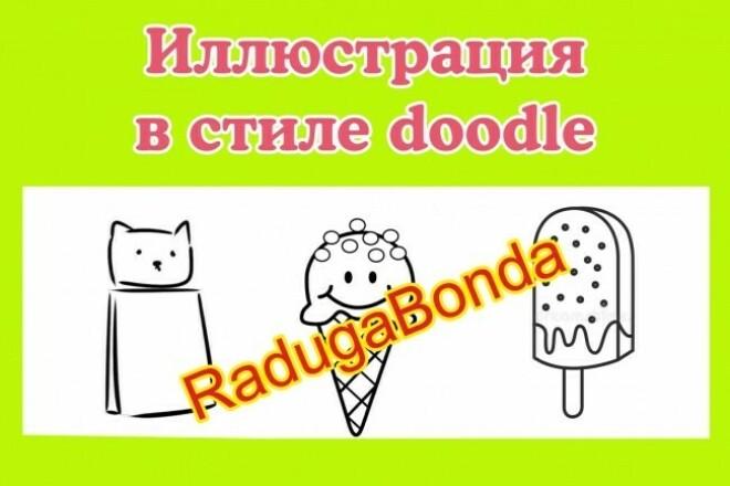 Иллюстрация в стиле doodle 1 - kwork.ru