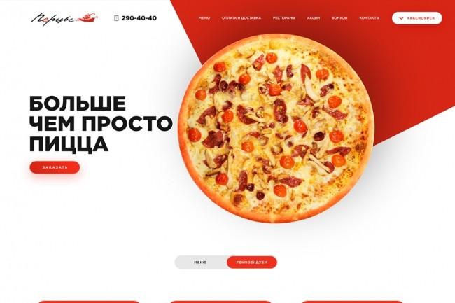 Создам для вас продающий дизайн сайта, лендинга, посадочной страницы 1 - kwork.ru