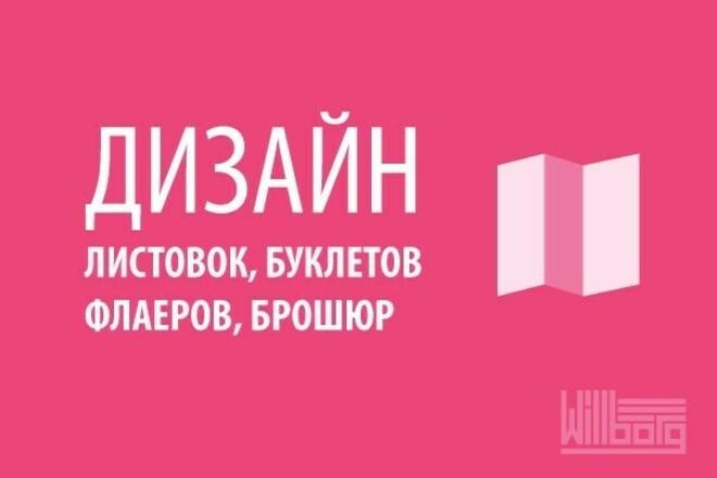 Листовки 1 - kwork.ru