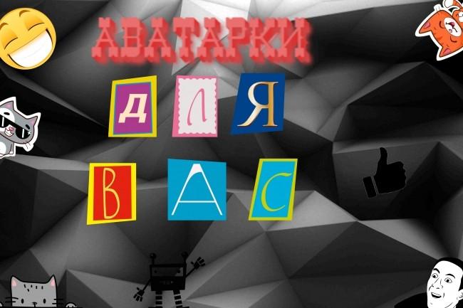 Сделаю шапку и аватарку для вашего YouTube канала 1 - kwork.ru