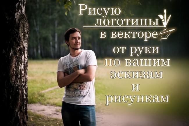 Нарисую логотип в векторе, от руки. По вашим эскизам, рисункам 15 - kwork.ru