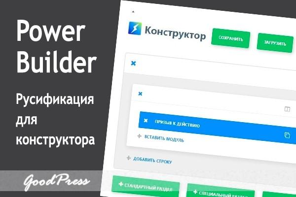 Русификация для плагина Power Builder 1 - kwork.ru